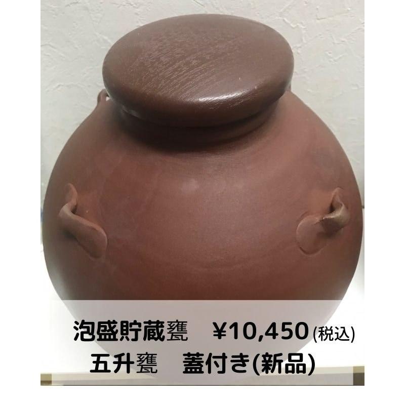 【現地払い専用】泡盛貯蔵甕 五升甕 蓋付き(新品)水漏れチェックOK  ¥10450のイメージその1