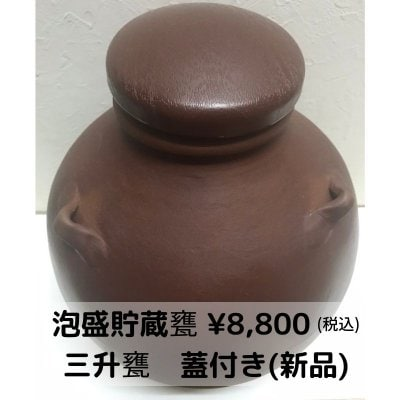 【現地払い専用】泡盛貯蔵甕 三升甕 蓋付き(新品)水漏れチェックOK  ¥8800