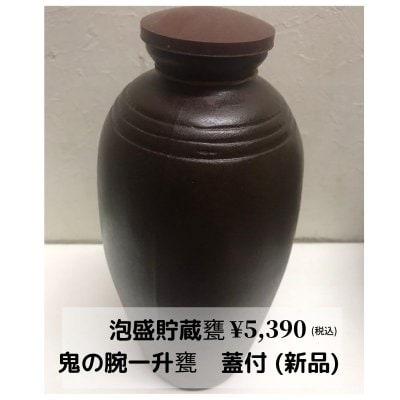【現地払い専用】 泡盛貯蔵甕 鬼の腕一升甕 蓋付き(新品)水漏れチェックOK  ¥5390