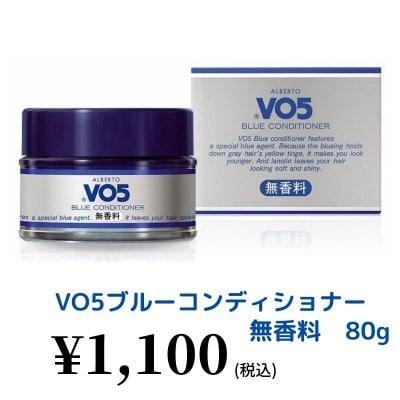 【現地払い専用】 VO5ブルーコンディショナー無香料 80g   ¥1100