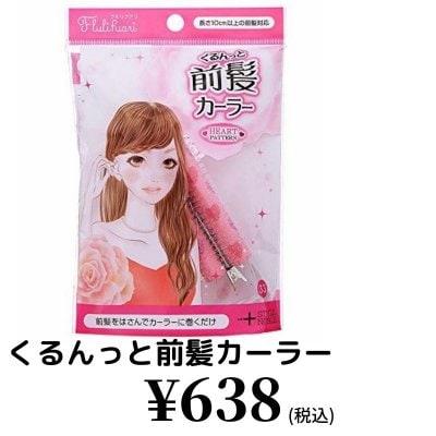 【現地払い専用】くるんっと前髪カーラー ¥580