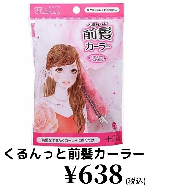 【現地払い専用】くるんっと前髪カーラー ¥580のイメージその1
