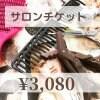 【現地払い専用】サロンチケット¥3080