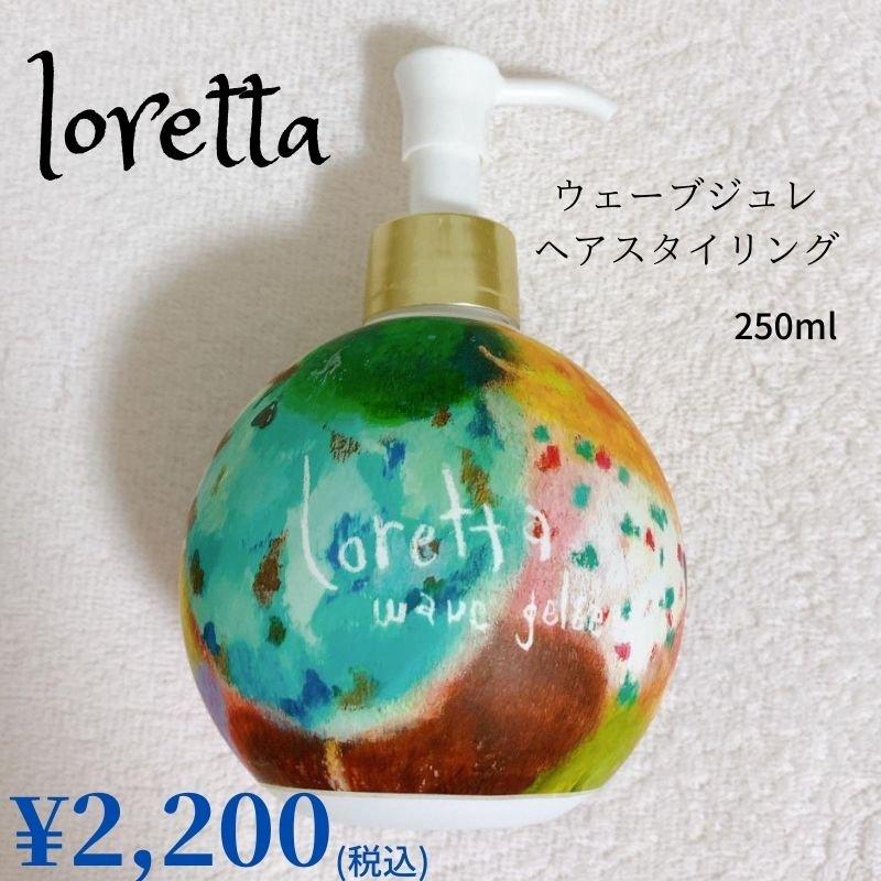 【現地払い専用】ロレッタウェーブジュレ(ヘアスタイリング) 250ml  ¥2200のイメージその1