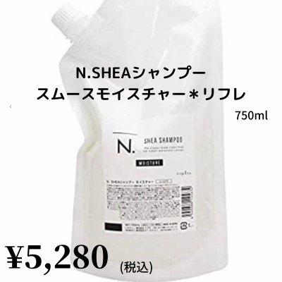 【現地払い専用】N.SHEAシャンプー(スムース、モイスチャー)750ml(リフィル)¥5280
