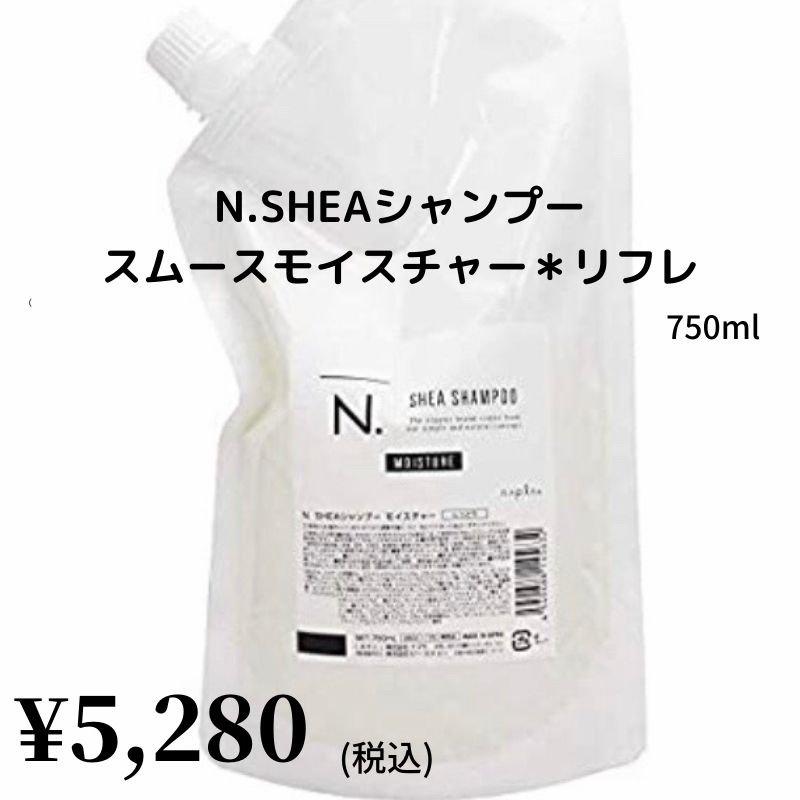 【現地払い専用】N.SHEAシャンプー(スムース、モイスチャー)750ml(リフィル)¥5280のイメージその1