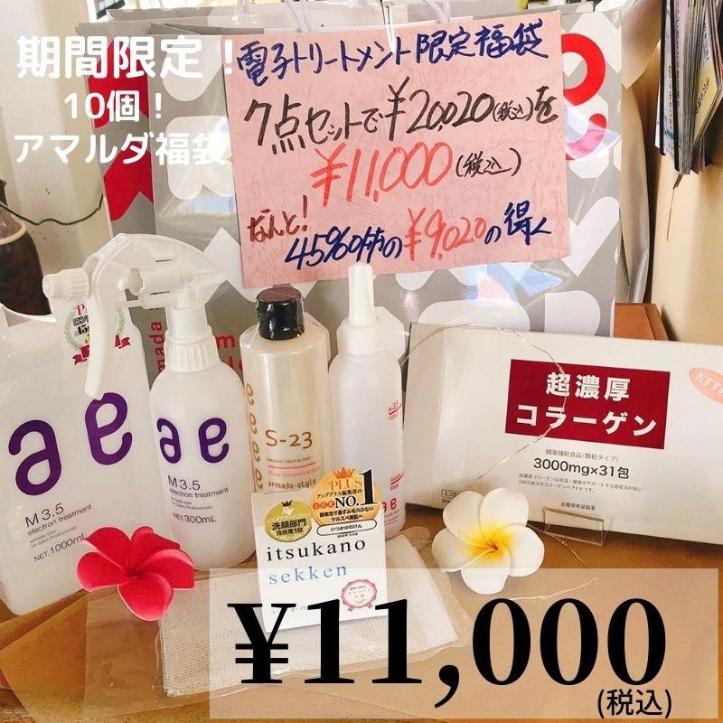 ☆期間限定☆10個!アマルダ福袋!¥20,020→¥11,000 45%OFF!¥9,020もお得!のイメージその1