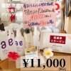 ☆期間限定☆10個!アマルダ福袋!¥20,020→¥11,000 45%OFF!¥9,020もお得!