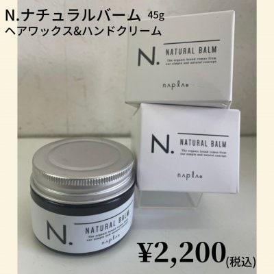 【現地払い専用】N.ナチュラルバーム45g(ヘアワックス&ハンドクリーム)¥2200
