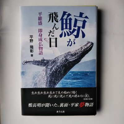 本の予約割引チケット 『鯨が飛んだ日』