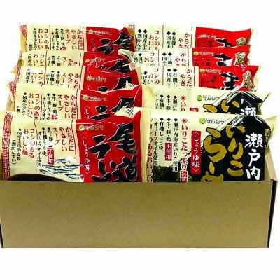 無添加 マルシマのラーメン3種・10食セット