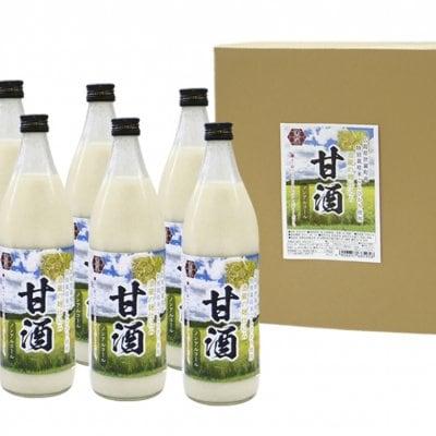 甘酒(ストレート)セット 6本入(1本900ml)