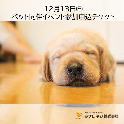 12月13日㈰ ペット同伴イベント参加申込チケット