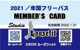 スタジオルーズフィット会員登録者限定:4周年記念スペシャル・年間フリーチケット(おひとり様1枚まで):発売枚数限定5枚