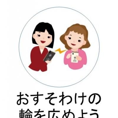 ツクツク友達招待を促進する動画(スマホバージョン)
