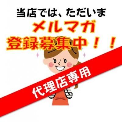 【代理店専用】ツクツクメルマガ募集促進動画(スマホバージョン)