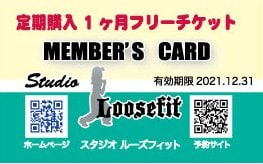 スタジオルーズフィット会員登録者限定:1ヶ月フリー受講コース定期会員
