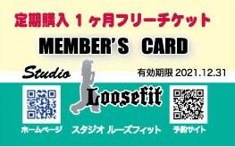 スタジオルーズフィット会員登録者限定:1ヶ月フリー受講コース定期会員のイメージその1