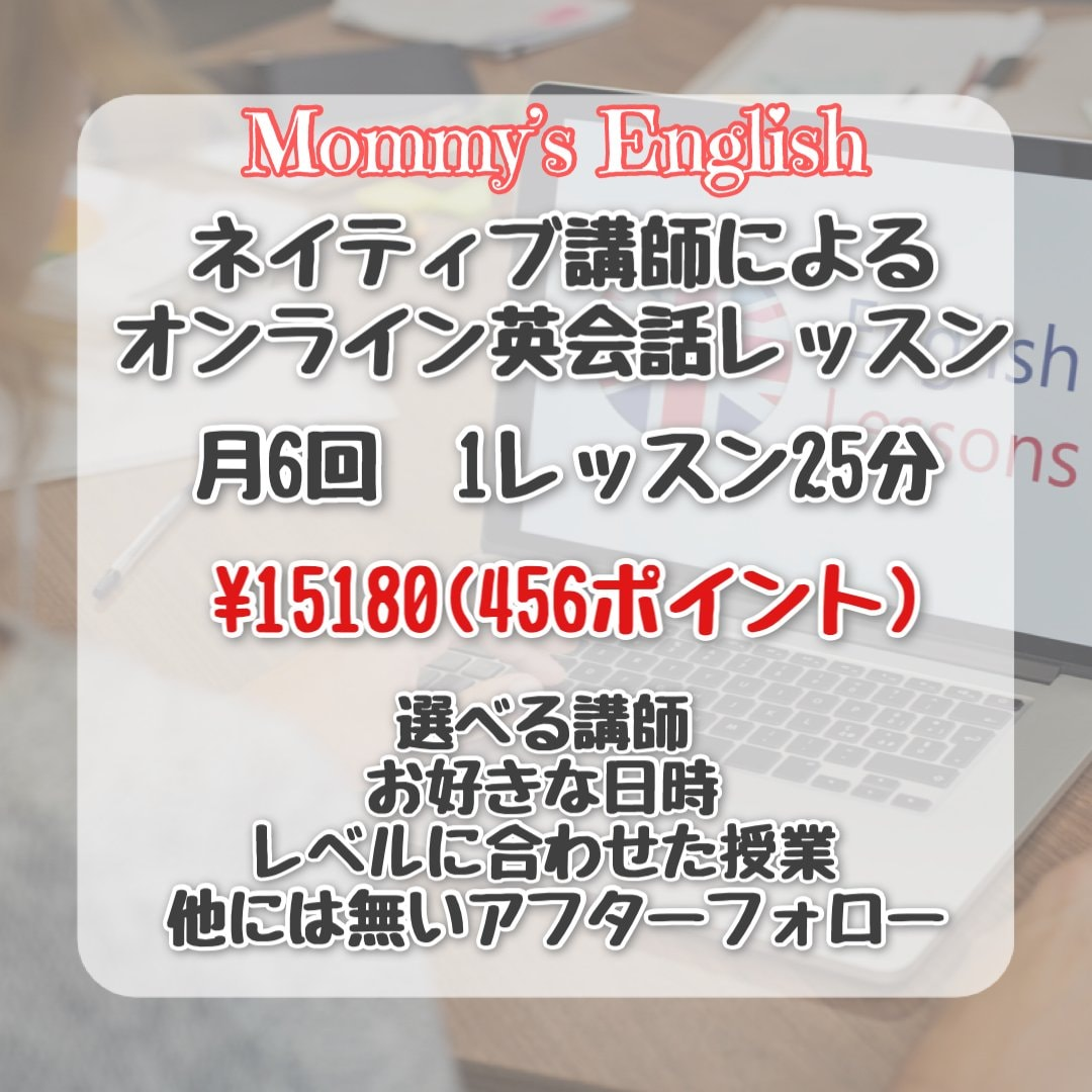 月6回受講/オンライン英会話/Mommy's Englishのイメージその1