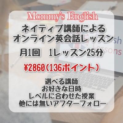 1回受講/オンライン英会話/Mommy's English