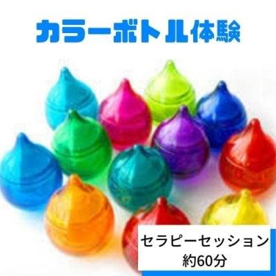 カラーセラピーセッション(カラーボトル使用)※初めての方におすすめ