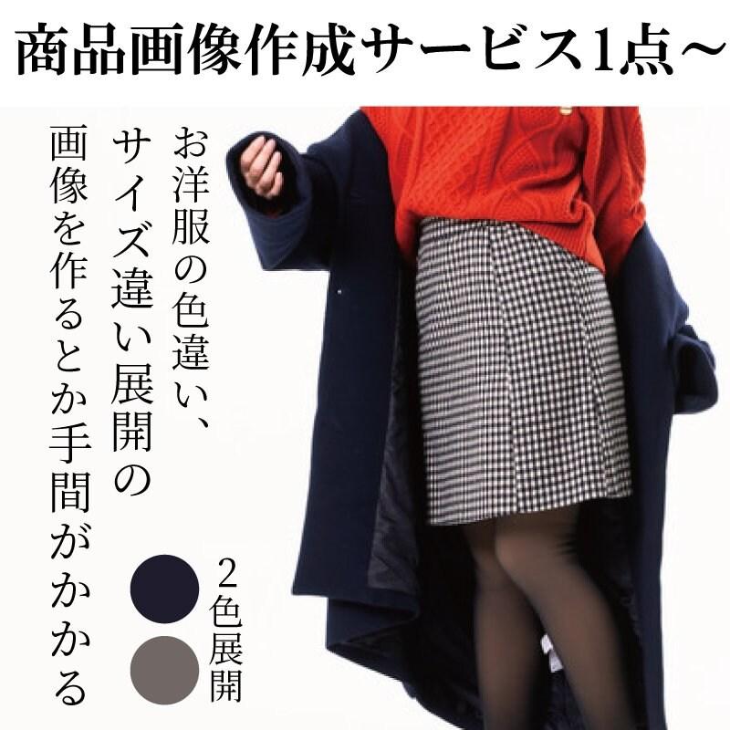 商品写真作成サービス1点〜のイメージその4