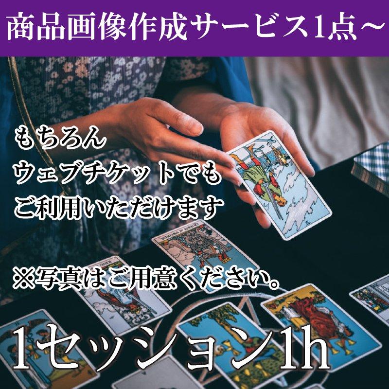 商品写真作成サービス1点〜のイメージその5