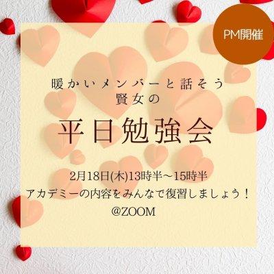 [ZOOM開催]【メンバー限定】賢女の平日勉強会 vol.27