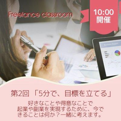 ☆★ フリーランスクラスルーム ★☆ vol.02 on ZOOM 女性起業家・起業準備中の方をサポートします 0805