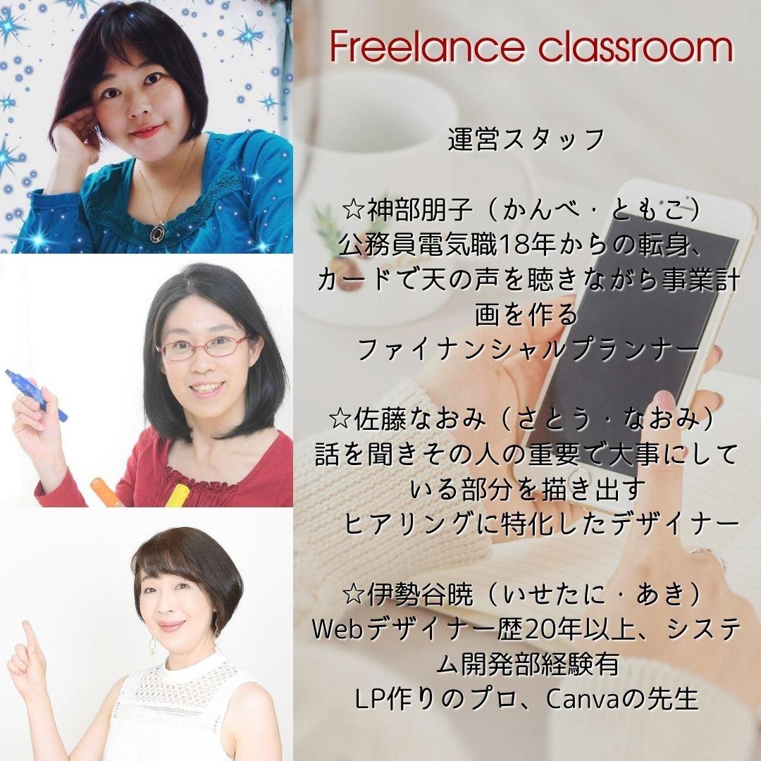 ☆★ フリーランスクラスルーム ★☆ vol.02 on ZOOM 女性起業家・起業準備中の方をサポートしますのイメージその3