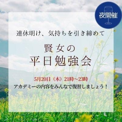 [ZOOM開催]【メンバー限定】賢女の平日勉強会 vol.30  052021
