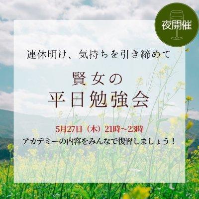 [ZOOM開催]【メンバー限定】賢女の平日勉強会 vol.30  052721