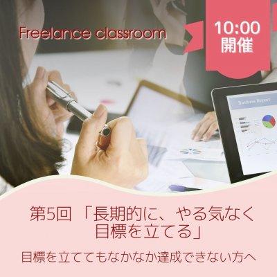 ☆★ フリーランスクラスルーム ★☆ vol.05 on ZOOM 女性起業家・起業準備中の方をサポートします 0518