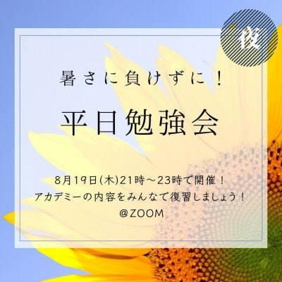 [ZOOM開催]【メンバー限定】賢女の平日勉強会 vol.33  0819N