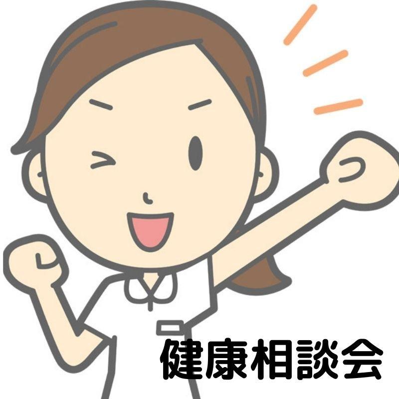初開催記念!【50名様限定】オンライン/健康相談会のイメージその1