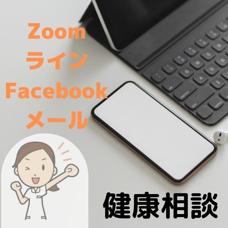 初開催記念!【50名様限定】健康相談/zoom・ライン・Facebook・メール対応のイメージその1