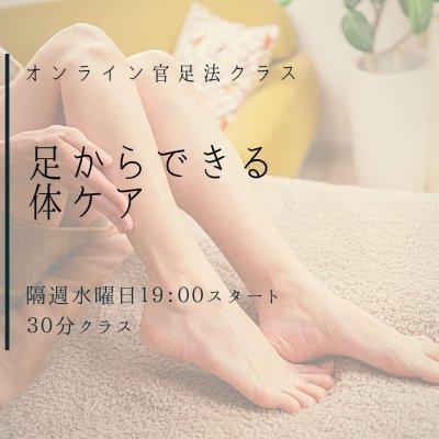 10/28 19時半【オンライン官足法クラス】足裏から体を整えられる!