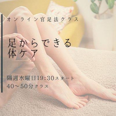 3/24 19:30【オンライン官足法クラス】足裏から体を整えられる!
