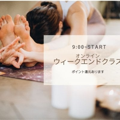 3/28 9:00 オンライン【ウィークエンドクラス】