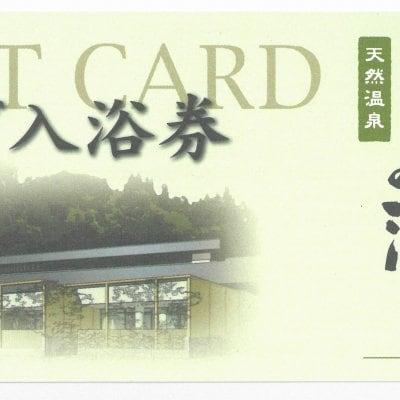 GIFT CARD ご入浴券