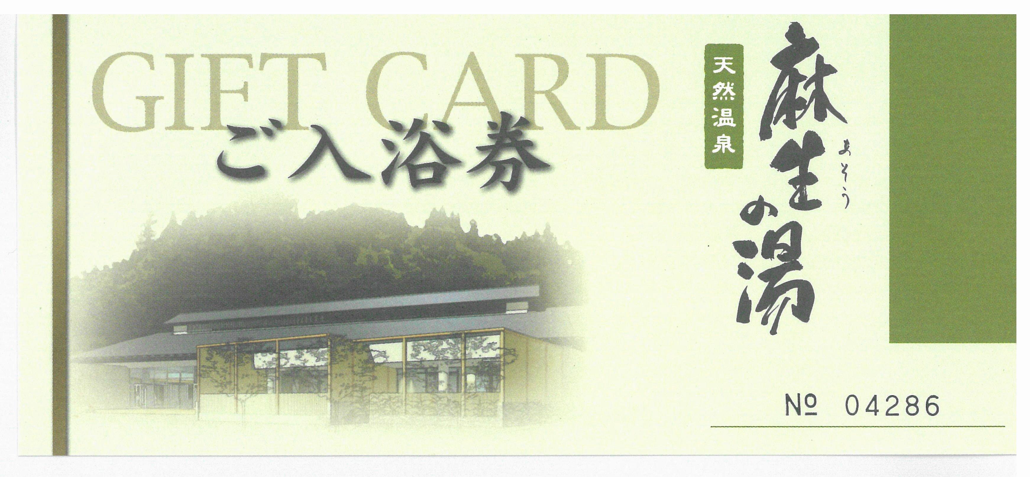 GIFT CARD ご入浴券のイメージその1