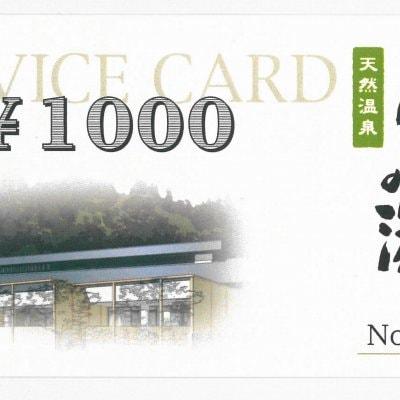 SERVICE CARD 1000円金券