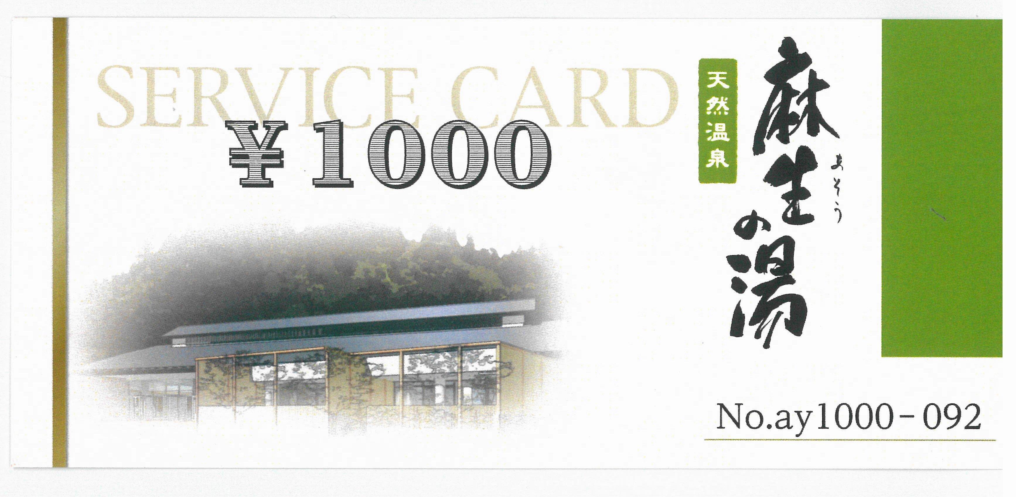 SERVICE CARD 1000円金券のイメージその1