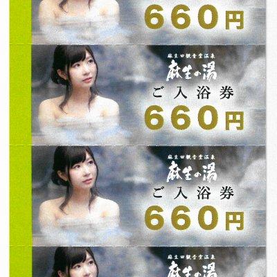 ご入浴回数券(入湯料) 6,600円