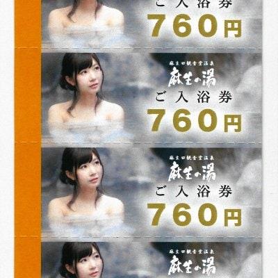 ご入浴回数券(入湯料+タオルセット) 7,600円