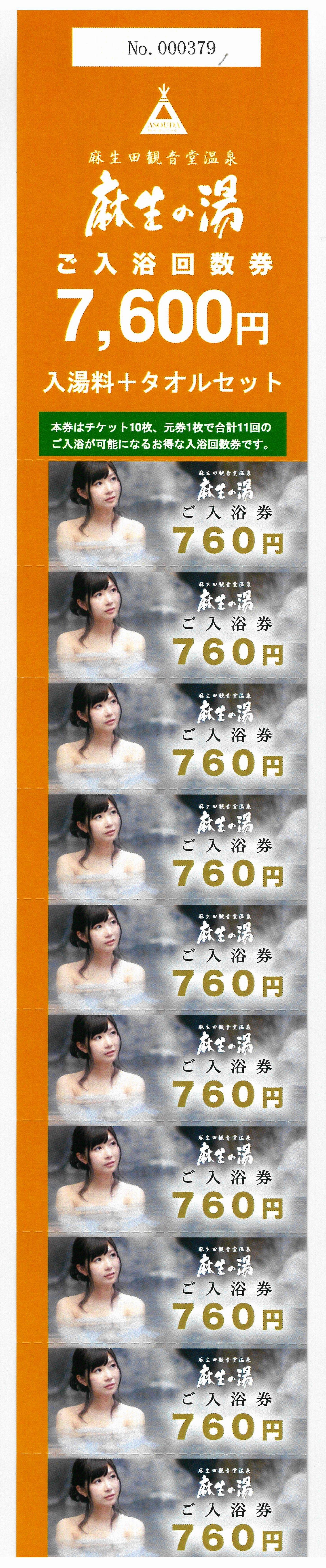 ご入浴回数券(入湯料+タオルセット) 7,600円のイメージその1