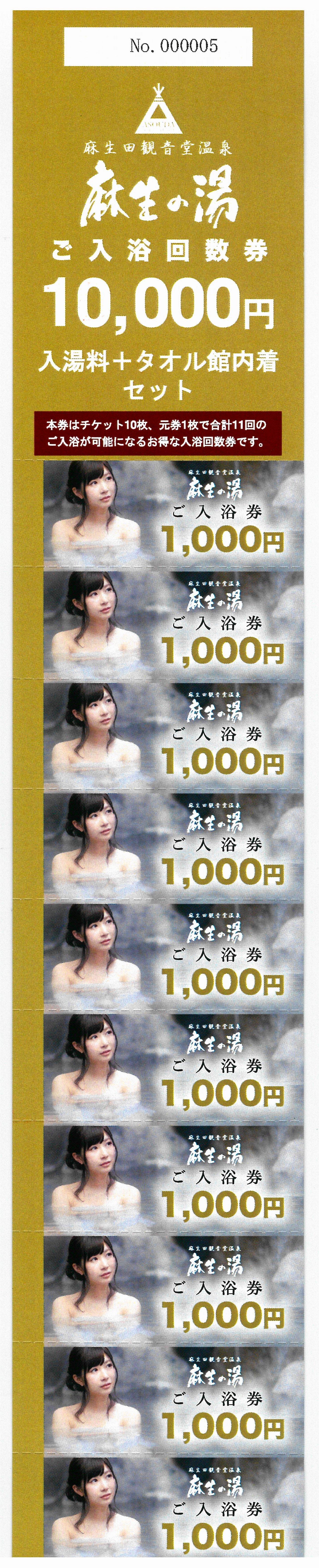 ご入浴回数券(入湯料+タオル+館内着セット) 10,000円のイメージその1