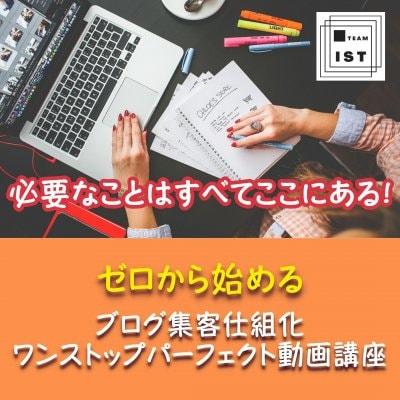 ゼロから始める!ブログ集客仕組化ワンストップ・パーフェクト動画講座