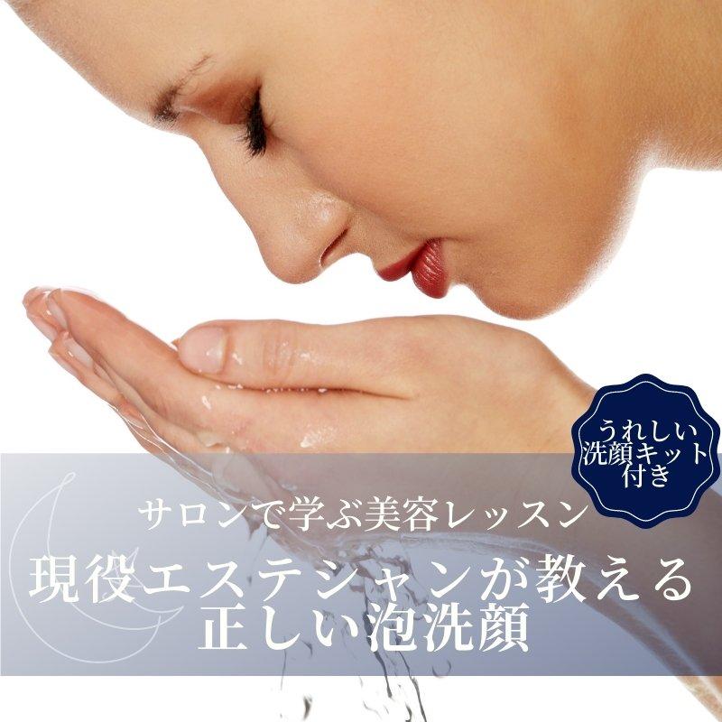 【美肌への第1歩♡あなたに合わせた泡洗顔体験レッスン】〜現役エステシャンが教える「正しい泡洗顔」〜のイメージその1