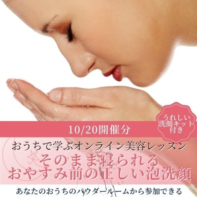 【4月13日開催分|美肌への第1歩♡あなたのおうちのパウダールームから参加できるオンライン泡洗顔体験レッスン】〜現役エステティシャンが教える「正しいお休み前泡洗顔」〜